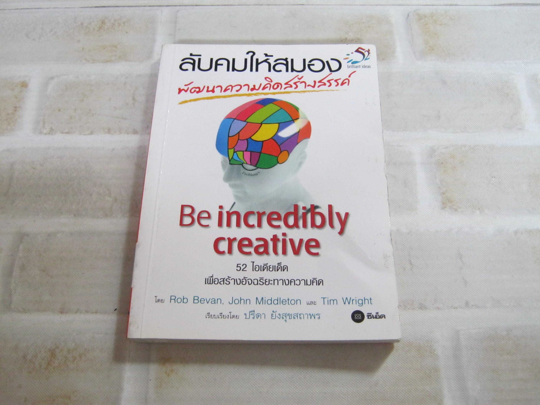 ลับคมให้สมอง พัฒนาความคิดสร้างสรรค์ Rob Bevan, John Middleton และ Tim Wright เขียน ปรีดา ยังสุขสถาพร แปล