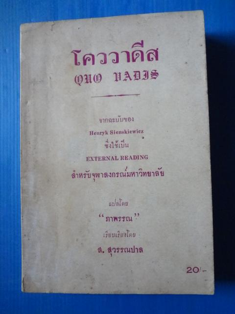 โคววาดีส แปลโดย ภาพรรณ พิมพ์เมื่อ พ.ศ. 2496
