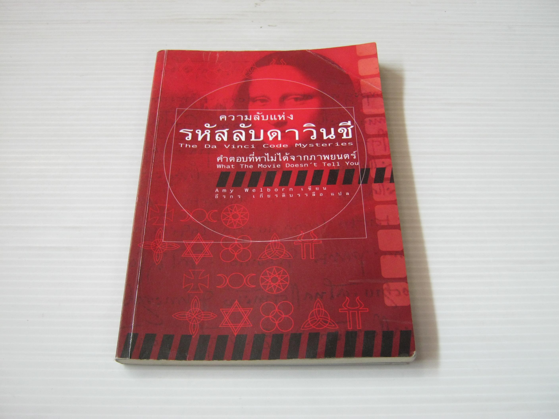 ความลับแห่งรหัสลับดาวินชี (The Da Vinci Code Mysteries) Amy Welborn เขียน ธีรกร เกียรติบรรลือ แปล