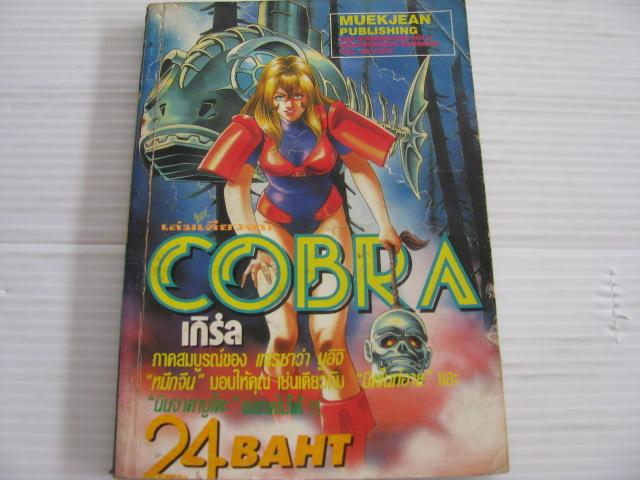 COBRA เกิร์ล เล่มเดียวจบ เทเรซาว่า บูอิจิ เขียน