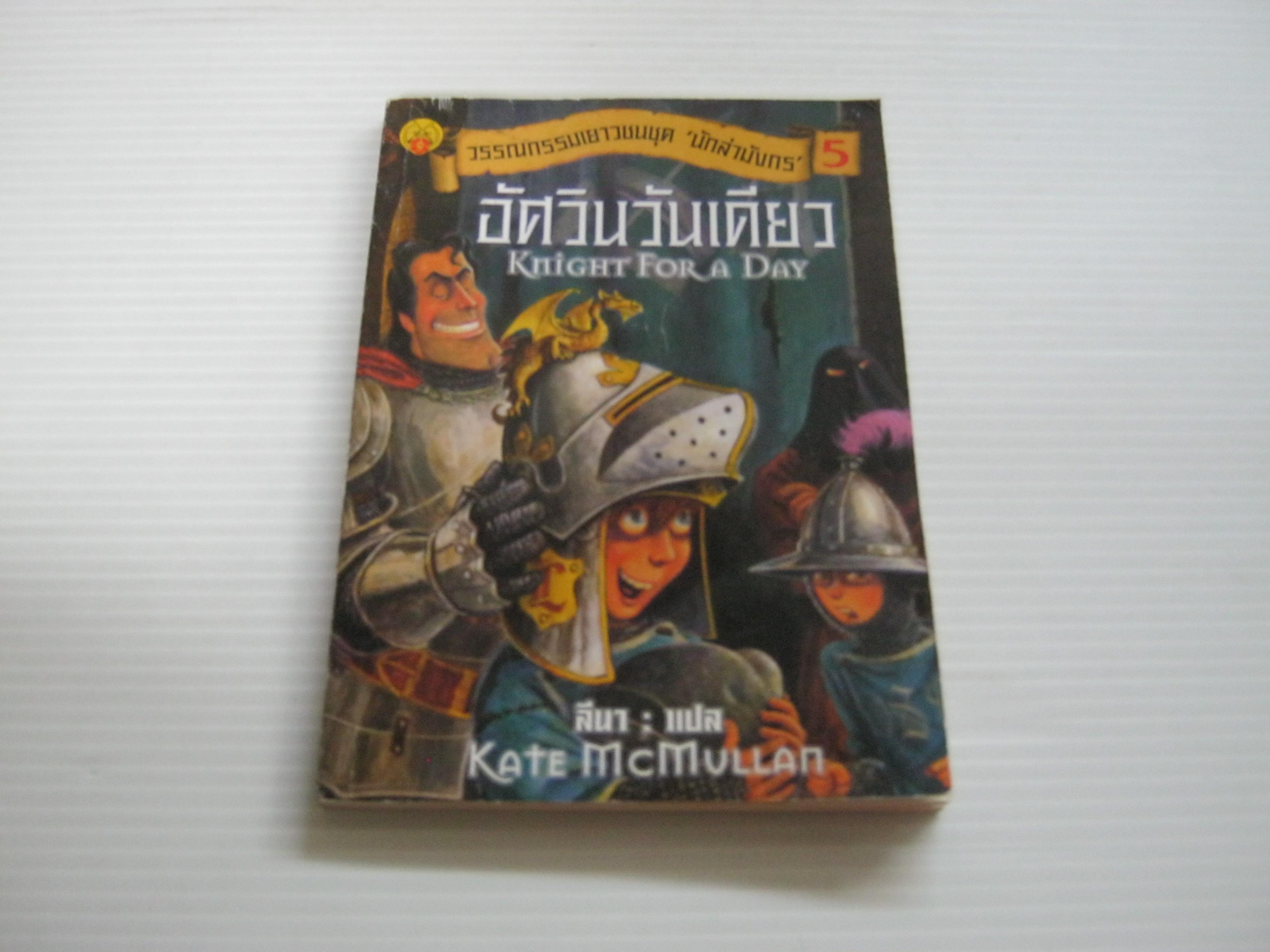 """วรรณกรรมเยาวชนชุด """"ล่ามังกร"""" เล่ม 5 ตอน อัศวินวันเดียว (Knight For A Day) Kate McMullan เขียน ลีนา แปล"""