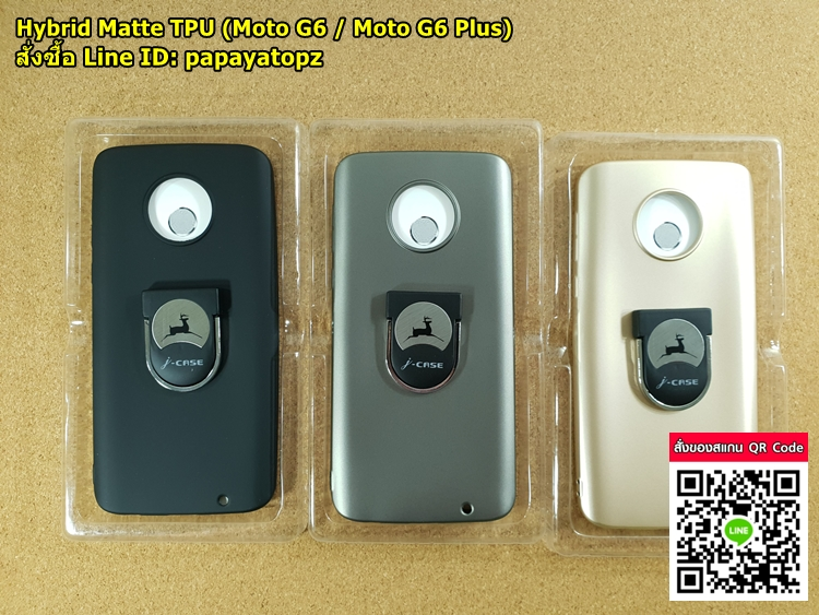 Hybrid Matte TPU Case (Moto G6)