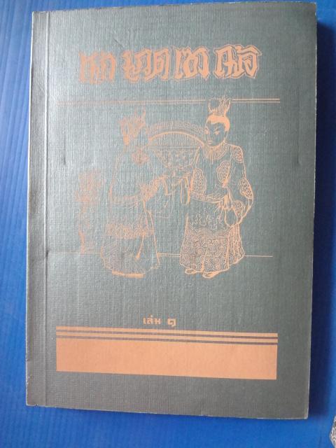 เม่งมวดเซงฌ้อ จำนวน 2 เล่ม พิมพ์ครั้งที่หนึ่ง พ.ศ. 2516