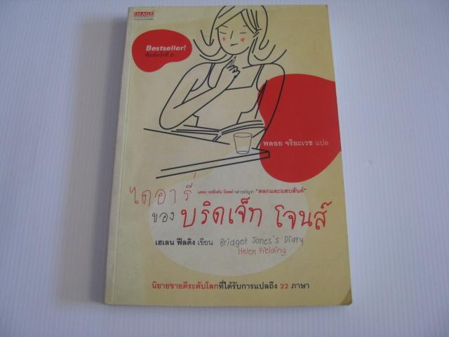 ไดอารี่ของบริดเจ็ท โจนส์ (Bridget Jones's Diary) พิมพ์ครั้งที่ 6 Helen Fielding เขียน พลอย จริยะเวช แปล