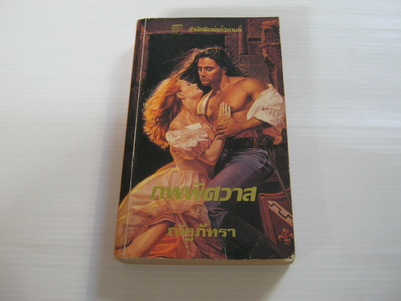 ภพพิศวาส (Once Upon A Rose) จูดิธ โอ' เบรียน เขียน ณัฐภัทรา แปล