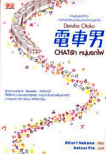 Chatรัก หนุ่มรถไฟ Densha Otoko / Hitori Nakano /