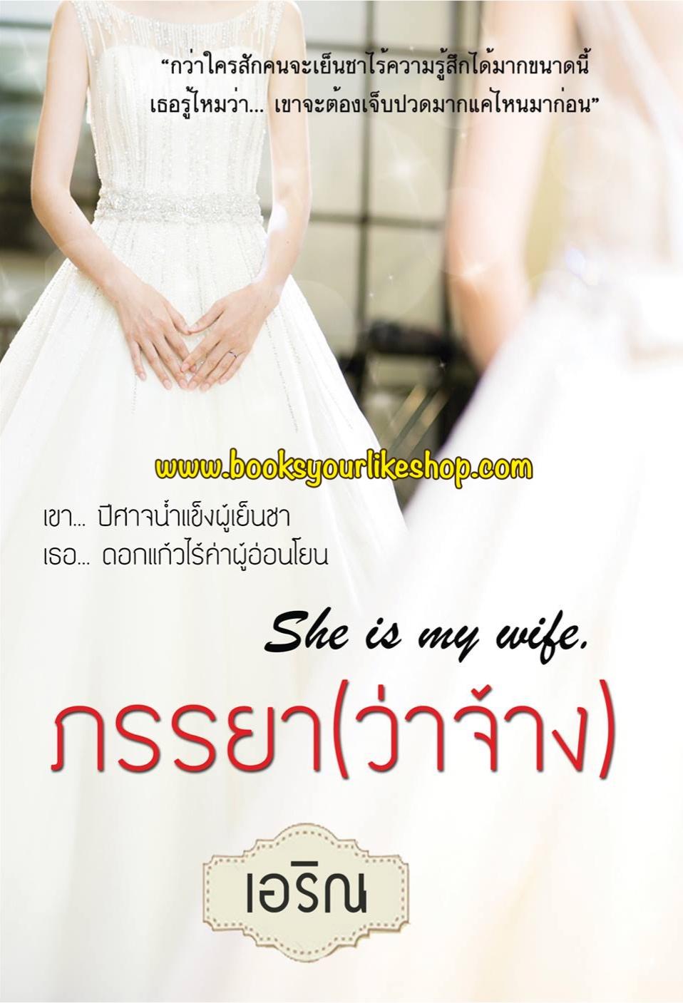 ภรรยา (ว่าจ้าง ) / เอริน หนังสือใหม่ทำมือ