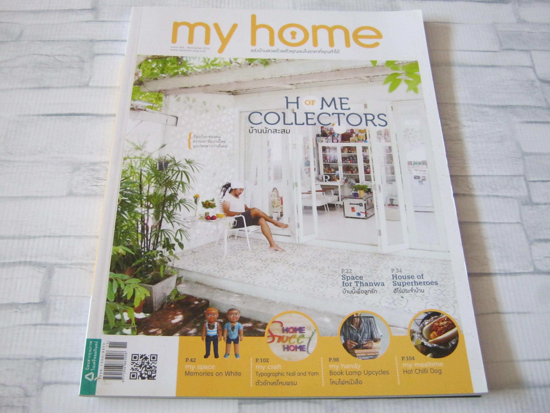 my home ฉบับที่ 54 พฤศจิกายน 2557 Home of Collectors บ้านนักสะสม