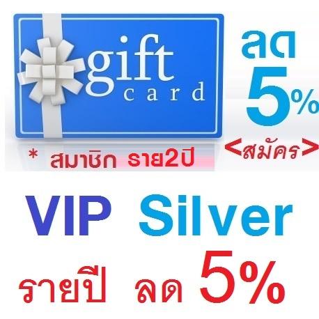 ลด5% สำหรับสมาชิก VIP ทุกการจับจ่าย