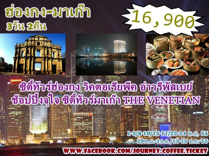 HongKong - Macau 3 วัน 2 คืน