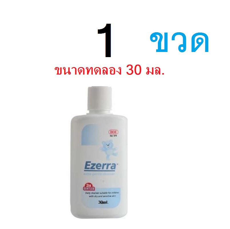 EZERRA Cleanser 30 ml ขนาดทดลอง 1 ขวด