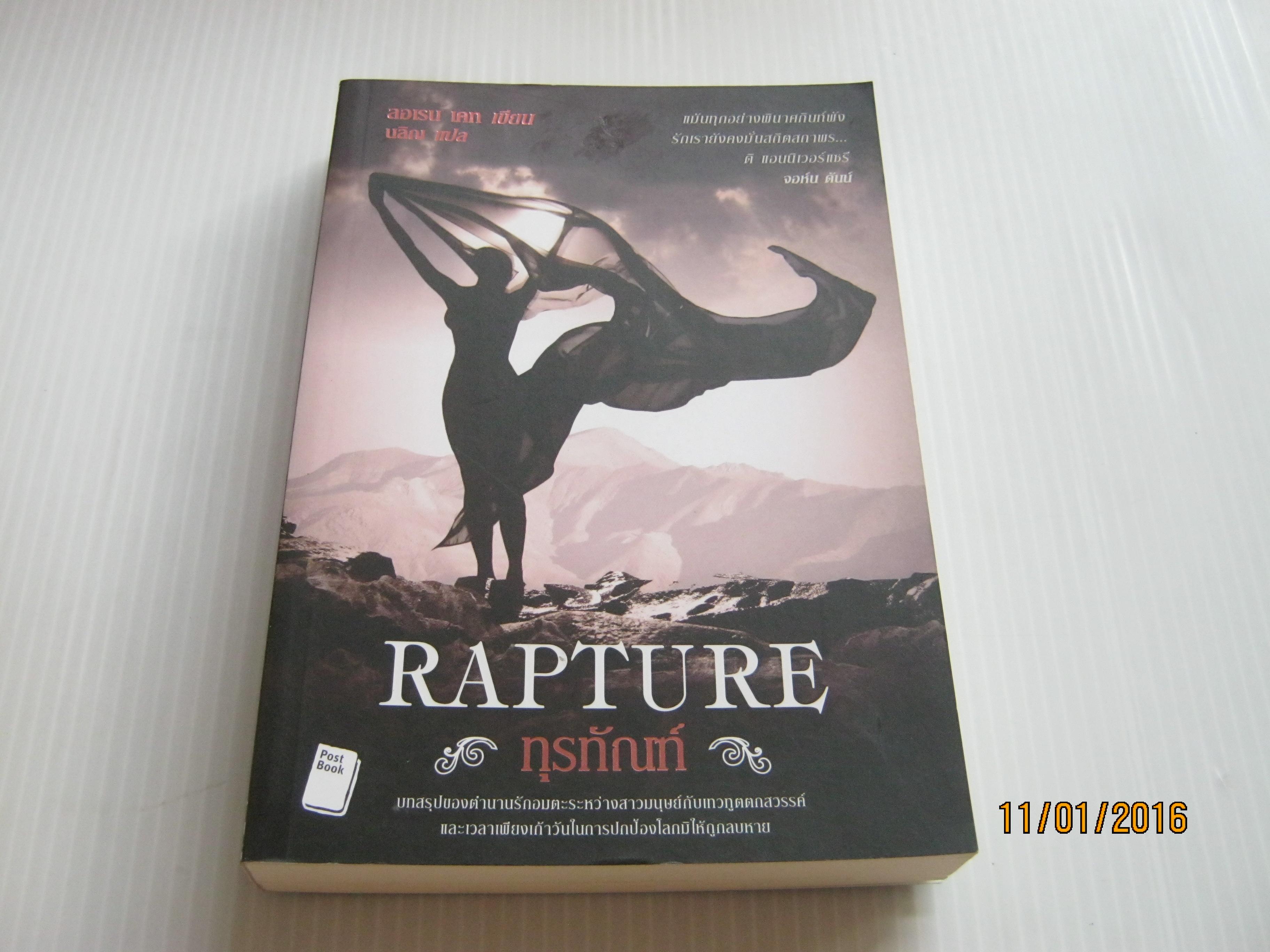 ทุรทัณฑ์ (Rapture) ลอเรน เคท เขียน นลิณ แปล