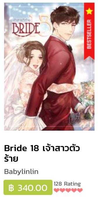 E-books Bride 18 เจ้าสาวตัวร้าย / BabyLinLin