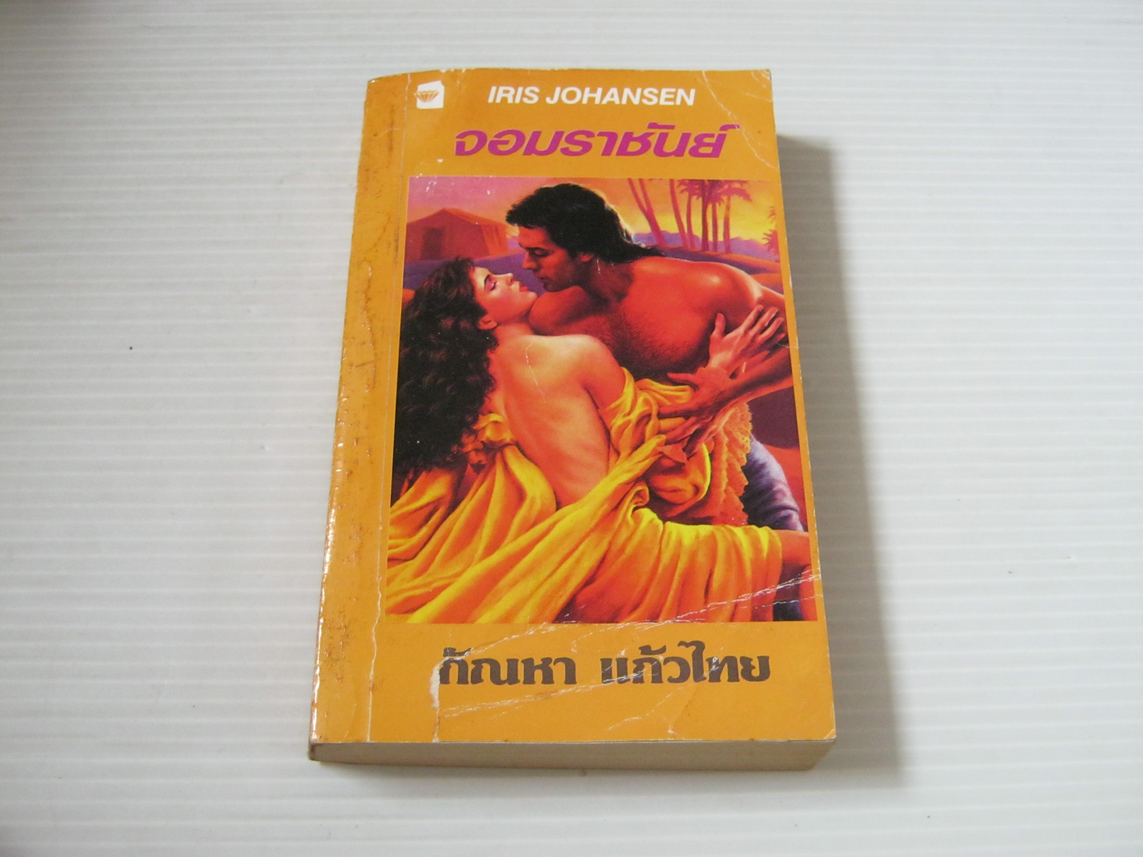 จอมราชันย์ (The Golden Barbarian) Iris Johansen เขียน กัณหา แก้วไทย แปล