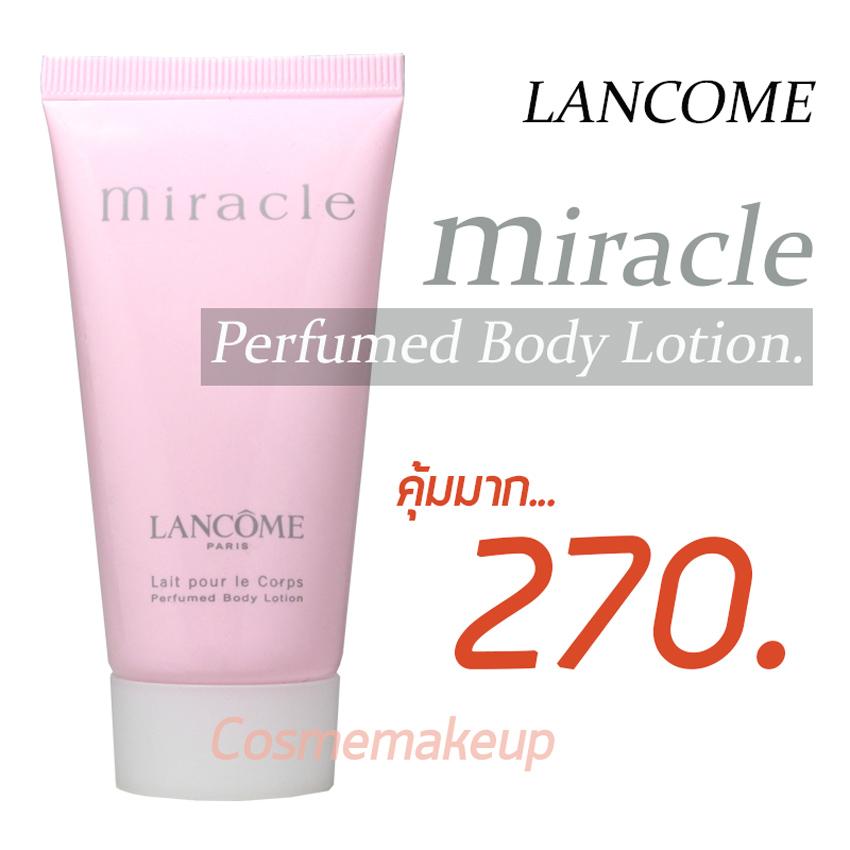 น้ำหอม Lancome Miracle Perfumed Body Lotion 50 ml. ของแท้ (แยกจากชุดเซ็ท)