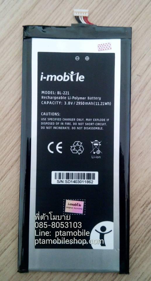 แบตเตอรี่ ไอโมบาย i-TABFUN แท้ศูนย์ BL-221 (i-mobile i-Tabfun)