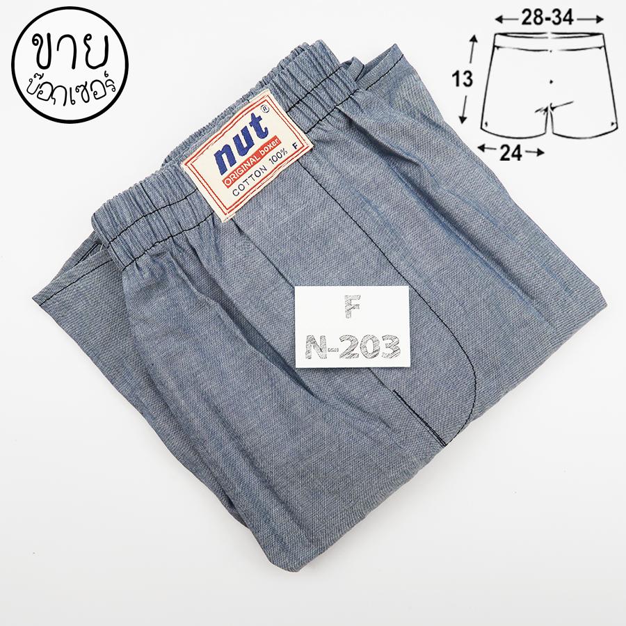 บ๊อกเซอร์ ขายบ๊อกเซอร์สีพื้นทรงเกาหลีไม่มีตะเข็บหลัง กางเกงบ๊อกเซอร์ผ้าเชิ้ต
