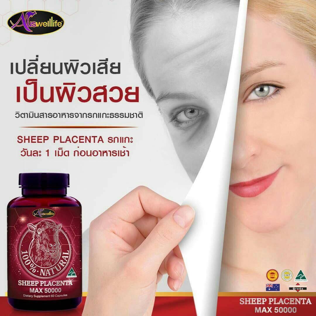 รกแกะ Sheep Placenta 50000 mg. from Australia