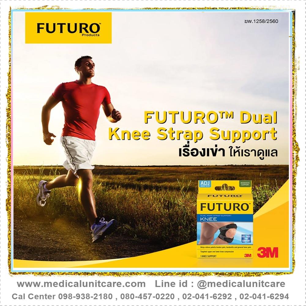 ฟูทูโร่™ อุปกรณ์พยุงลูกสะบ้าเข่า แถบรัดคู่ แบบปรับกระชับได้ Futuro™ Dual Knee Strap Support