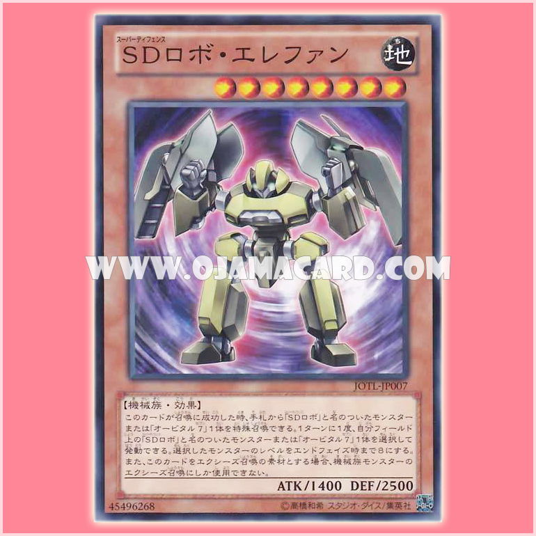 JOTL-JP007 : Super Defense Robot Elephan / Super Defense Robo Elephun (Common)