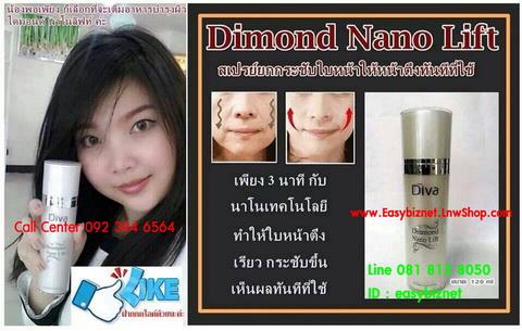 Diamond Nano Lift ช่วยให้หน้ายกกระชับ ได้จริง ค๊ะ