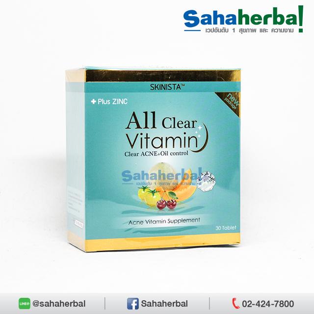 All Clear Vitamin ออล เคลียร์ วิตามิน วิตามินเคลียร์สิว โปร 1 ฟรี 1 SALE 60-80%