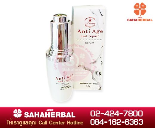 Anti Age and repair เซรั่มย้อนวัย SALE 60-80% ฟรีของแถมทุกรายการ