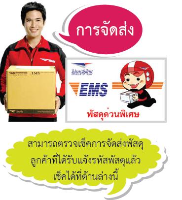 การจัดส่ง thaisouvenirscenter