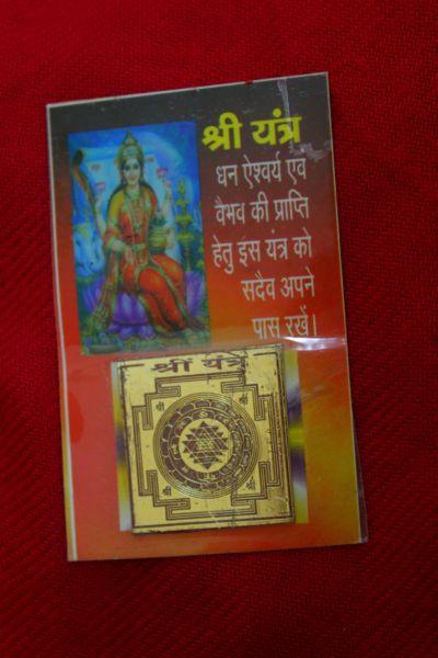 ศรีจักรา ยันตรัม (Sri Chakra Yantram)