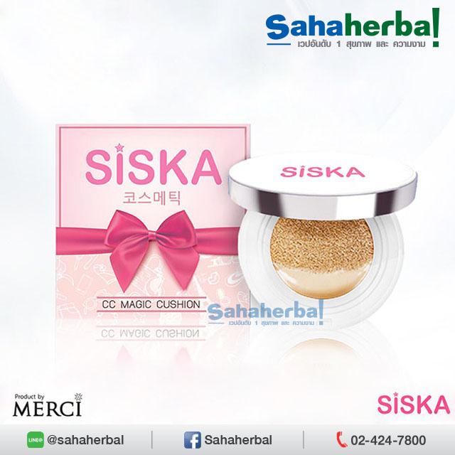 SISKA CC MAGIC CUSHION แป้งน้ำแร่ SALE 60-80% ฟรีของแถมทุกรายการ