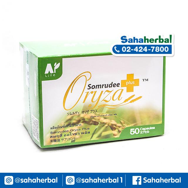Somrudee Oryza Plus สมฤดี ออไรซา พลัส SALE 60-80% ฟรีของแถมทุกรายการ