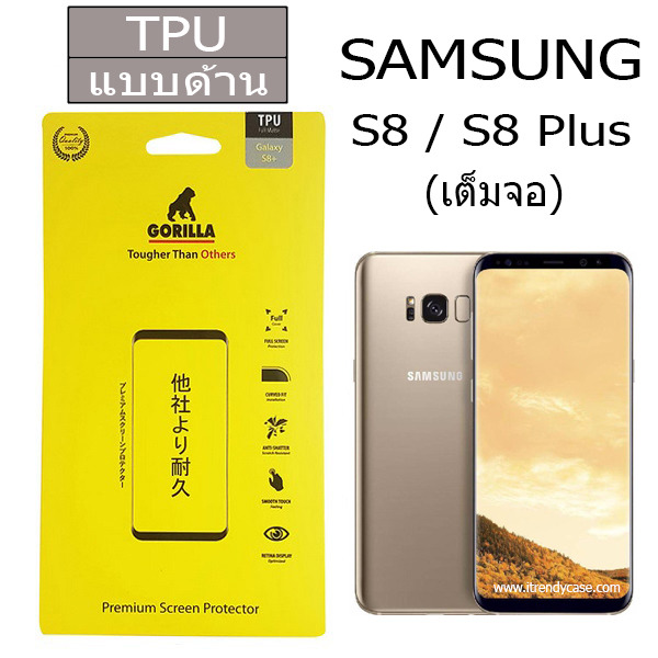 Samsung S8 Plus (เต็มจอ/อ้อมหลัง/ด้าน) - GORILLA ฟิลม์ TPU Premium แบบด้าน แท้
