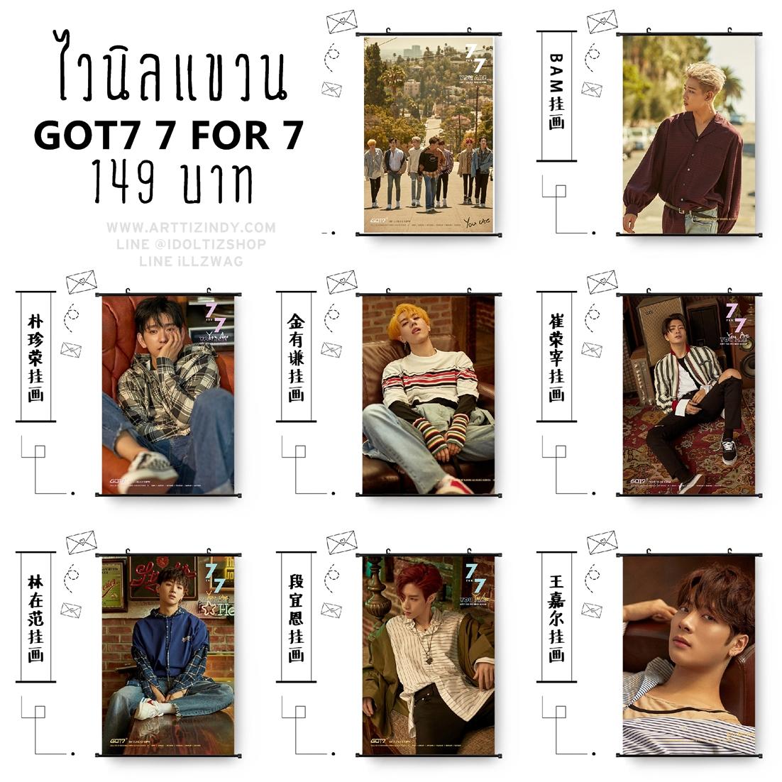 ไวนิลแขวนฝาผนัง GOT7 7 FOR 7 You Are -ระบุสมาชิก