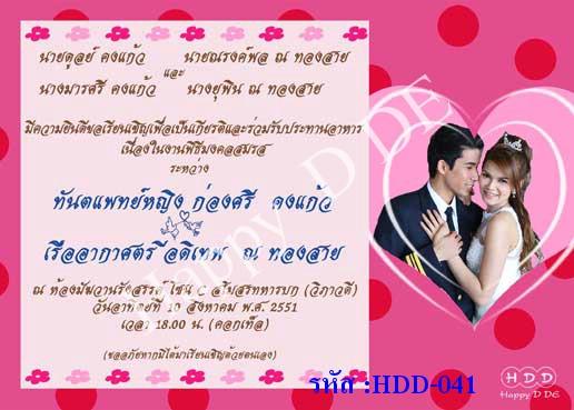 การ์ดแต่งงานรูปภาพ HDD-041