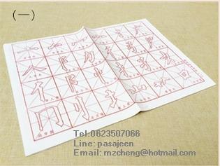 กระดาษฝึกเขียนพู่กันจีน 偏旁部首篇 (1) หมวดนำอักษรจีน
