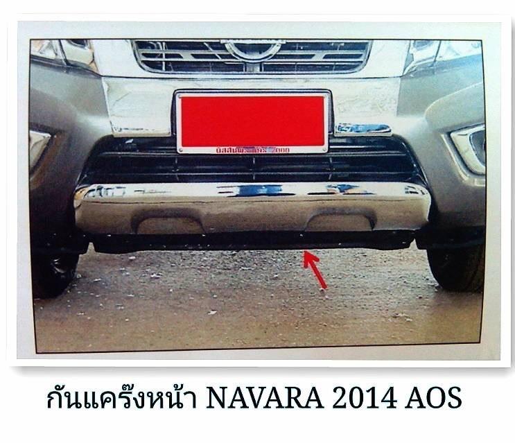 กันแคร้งหน้า NAVARA NP300 โครเมี่ยม