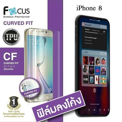 Focus โฟกัส ฟิล์มลงโค้งกันรอยขีดข่วน ฟิล์มกันรอยมือถือ Iphone 8 ไอโฟน8