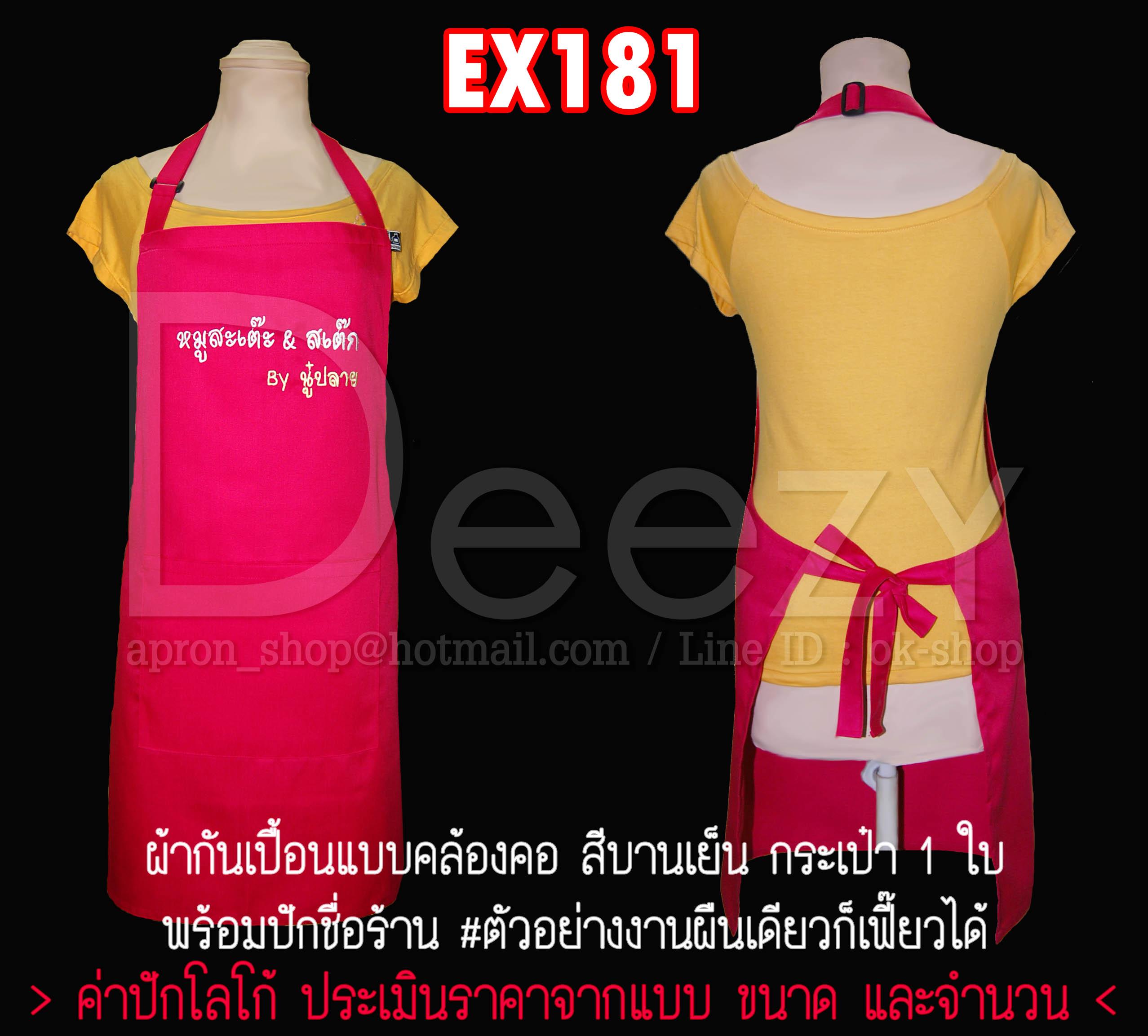 ผ้ากันเปื้อนคล้องคอสีบานเย็น 1 กระเป๋า ปักโลโก้ EX181