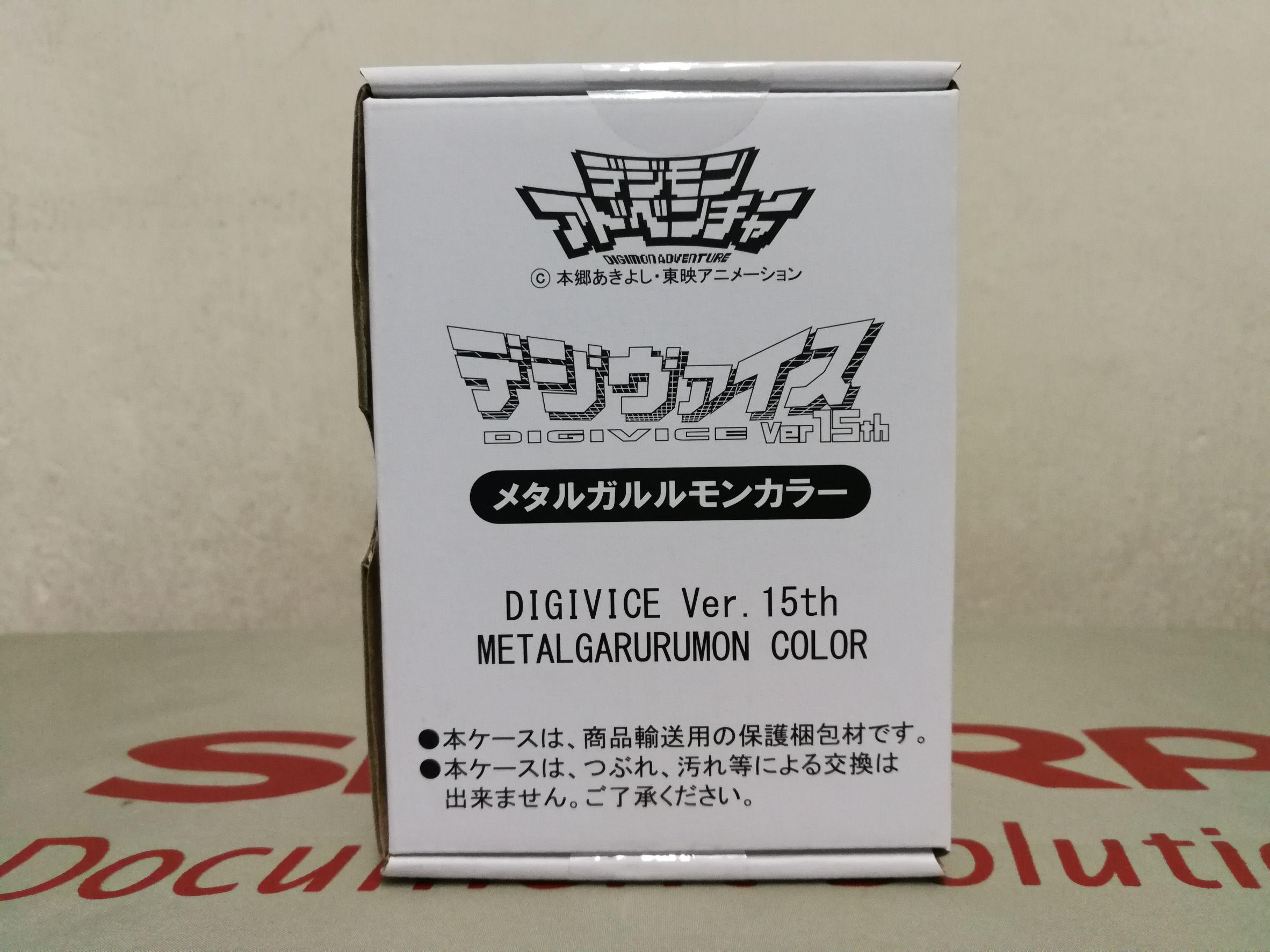 Digivice D2 V.15th MetalGarurumon