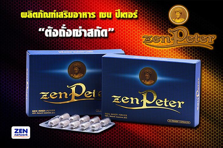 Zen Peter อาหารเสริมสมรรมภาพสำหรับผู้ชาย 10 แคปซูล