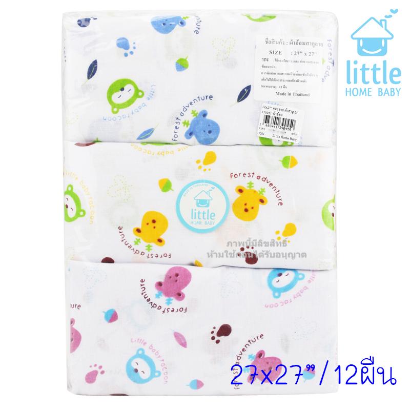 [แพค12ผืน][27x27นิ้ว] ผ้าอ้อมสาลูพิมพ์ลาย Little Home Baby