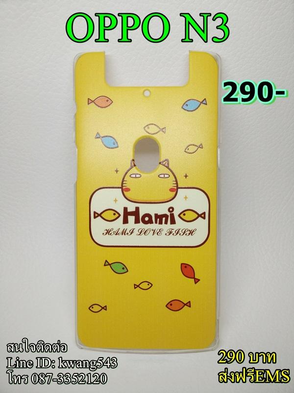 CASE OPPO N3 Hami