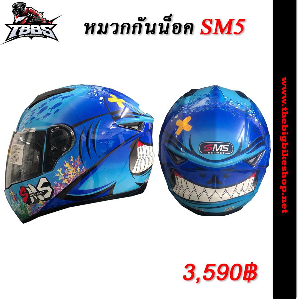 หมวกกันน็อค SM5