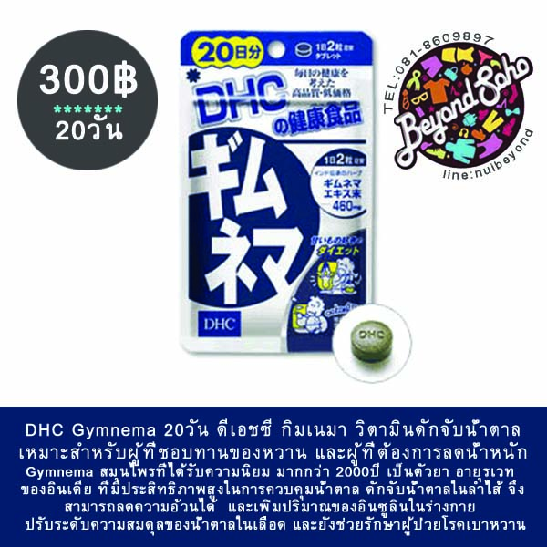 DHC Gymnema 20 day ดีเอชซี กิมเนมา วิตามินดักจับน้ำตาล เหมาะสำหรับผู้ที่ชอบทานของหวาน และผู้ที่ต้องการลดน้ำหนัก