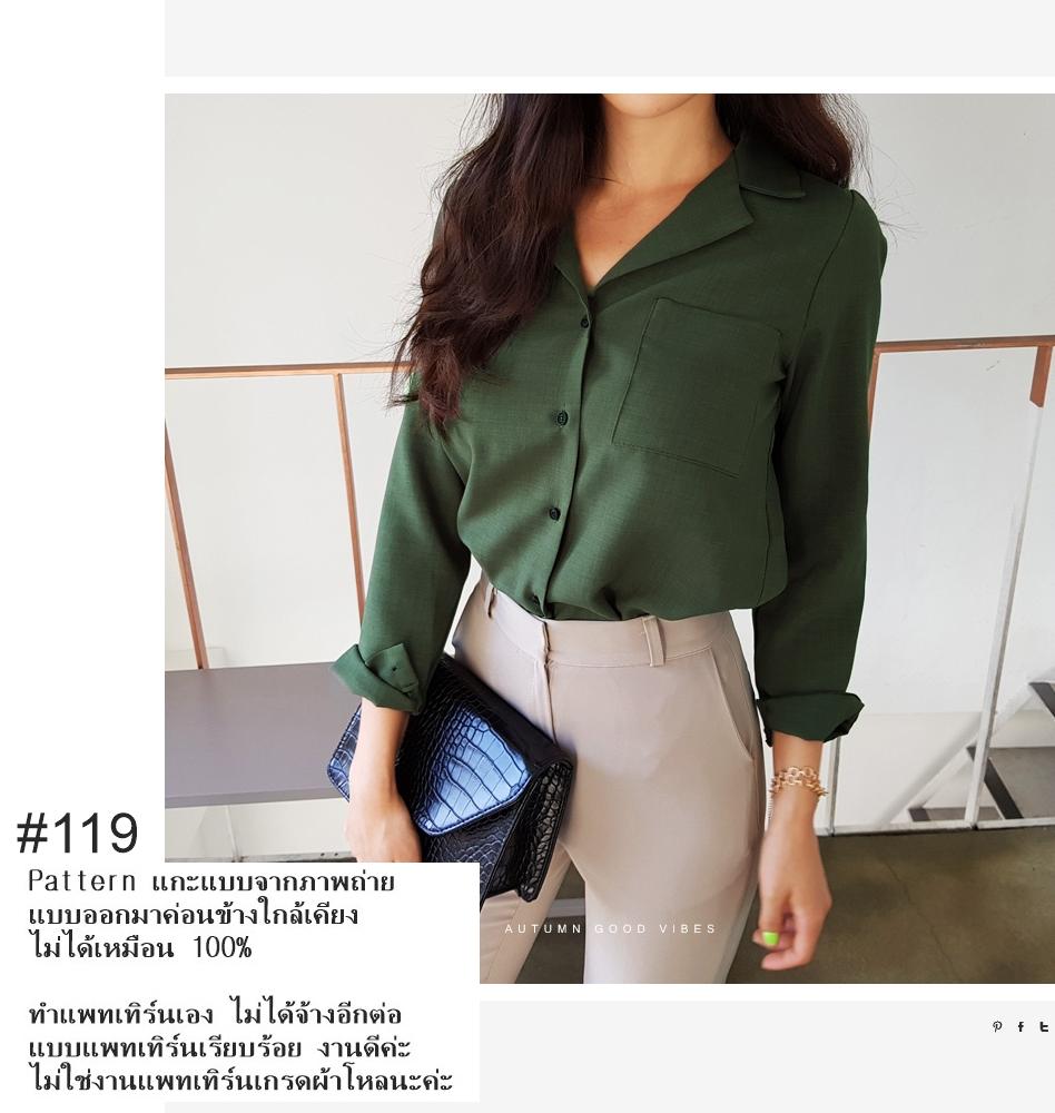 แพทเทิร์นเสื้อ #119