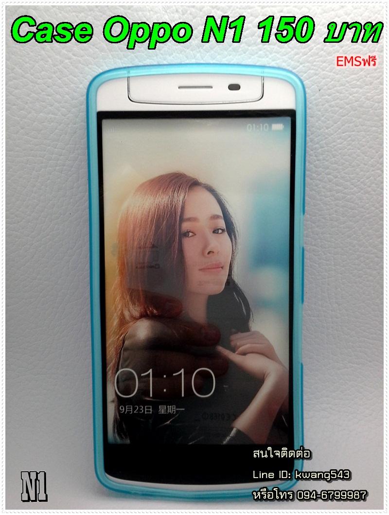 caseoppo N1 TPU สีฟ้าใส