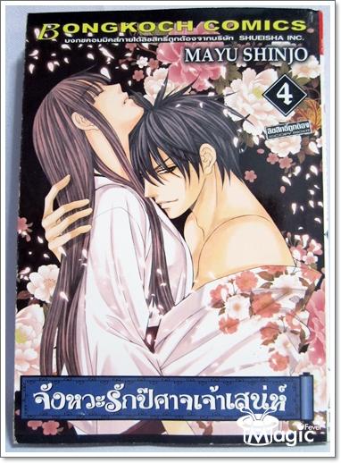 [เล่ม 4] จังหวะรักปีศาจเจ้าเสน่ห์ / MAYU SHINJO