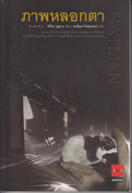 ภาพหลอกตา - มิจิโอะ ซูสุเกะ - พรพิรุณ กิจสมเจตน์