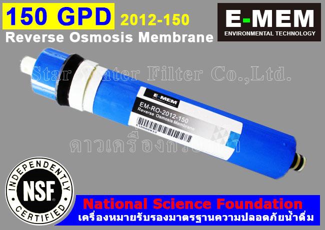 ไส้กรองน้ำ RO Membrane EM-RO-2012-150 GPD E-MEM