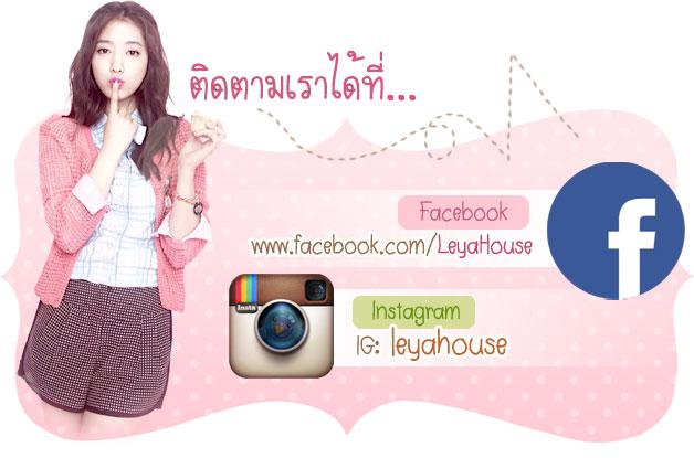 LeyaHouse จำหน่ายเสื้อผ้าแฟชั่นสไตล์เกาหลี ญี่ปุ่น เน้นคุณภาพ